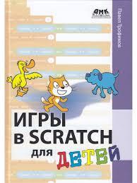 Игры в Scratch для детей Издательство <b>ДМК Пресс</b> 8565056 ...