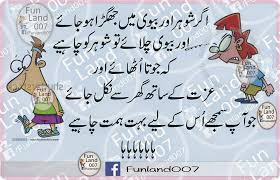 Husband Wife Jokes in Urdu Fonts Very Very Funny 2015 ~ Anju Corp. via Relatably.com