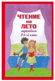 Купить книгу Чтение на лето. <b>Переходим в 6-й</b> класс по низкой ...