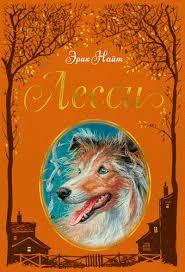 <b>Лесси</b> - <b>Найт Э</b>. | Купить книгу с доставкой | My-shop.ru