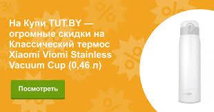 Купить Классический термос <b>Xiaomi Viomi</b> Stainless Vacuum Cup ...