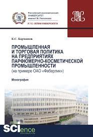 <b>К. С. Бармашов</b>, <b>Промышленная</b> и торговая политика на ...
