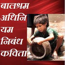 simple essay on child labour in hindi   essaysimple essay on child labour in india