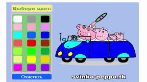 <b>Свинка Пеппа Раскраски</b> для детей - YouTube