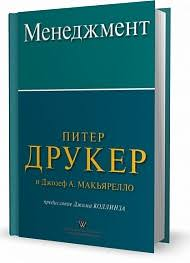 <b>Питер</b> Друкер: <b>Энциклопедия</b> менеджмента