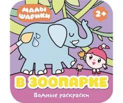 <b>Раскраски Малышарики</b> — купить детскую раскраску ...