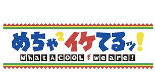 「めちゃイケ」の画像検索結果