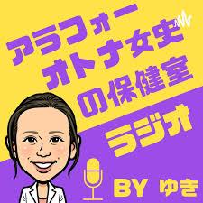 【毎朝10分】アラフォー♡おとな女史の保健室ラジオ