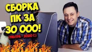 Сборка пк за 30000 Рублей! / Intel + Nvidia vs Amd! – Бригман