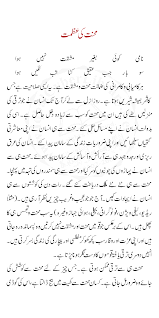 hard work is the key to success essay Hard Work Is the Key to Success Urdu Essay Topics Urdu Mazmoon Hard Work Is the