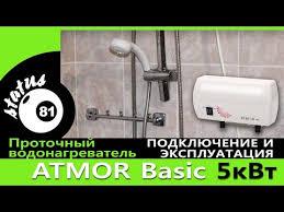 <b>Atmor Basic</b> 5кВт душ инструкция, характеристики, форум ...