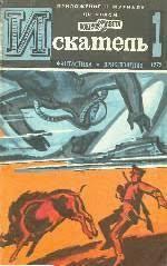 """""""Искатель"""" за 1975 год. - Журналы СССР"""