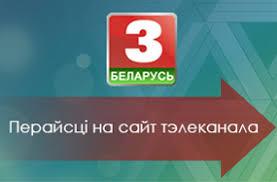 """Телеканал """"<b>Беларусь</b> 3"""" - национальный канал, освещающий ..."""