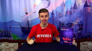 <b>Табу</b>. Обзор <b>настольной игры</b> от Игроведа - YouTube