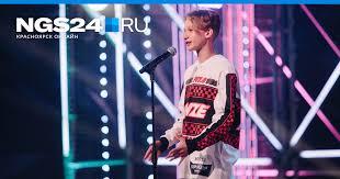 Школьник из Красноярска попал в эфир шоу «<b>Танцы</b>» на <b>ТНТ</b> ...