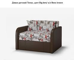 Купить <b>Диван детский Томас</b> Big ben/ к/з Reex brown (Можга) в ...