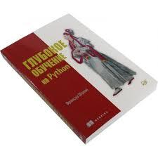 "Книга ""<b>Глубокое обучение</b> на Python"" (<b>Франсуа Шолле</b>) — купить ..."