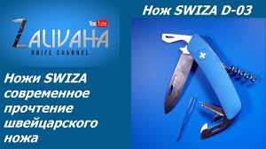 Нож <b>SWIZA D-03</b>. <b>Швейцарский нож</b> по-новому - YouTube