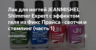 <b>Лак для ногтей JEANMISHEL</b> Shimmer Expert с эффектом геля из ...