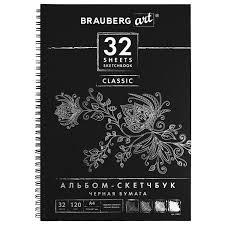 <b>Скетчбук</b>, черная бумага 120 г/м2, 210х297 мм, 32 л. – купить по ...