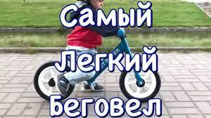 САМЫЙ ЛЕГКИЙ <b>БЕГОВЕЛ Small Rider Foot</b> Racer Light ...