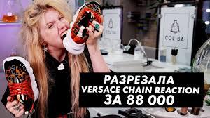 Как отличить паль от оригинала <b>Versace</b> Chain Reaction / Луи ...