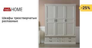 <b>Шкафы</b> трехстворчатые распашные — Купить <b>3</b>-<b>х</b> дверный <b>шкаф</b> ...