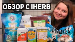 [ОБЗОР ЗАКАЗА С iHerb] <b>Пищевые дрожжи</b>, маршмеллоу ...