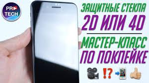 2D или 4D (2,5D) <b>стекло</b> для смартфона? Секреты наклейки ...