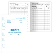 <b>Книга складского учета материалов</b>, Форма М-17, 48 л. – купить ...