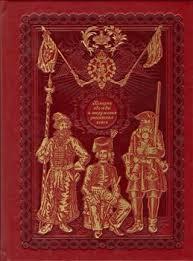 """Книга """"<b>История</b> одежды и вооружения российских войск ..."""