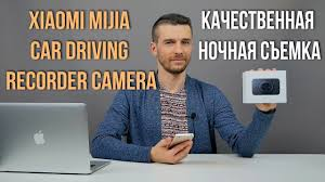 <b>Xiaomi MiJia</b> Car <b>Driving</b> Recorder Camera - <b>Видеорегистратор</b> с ...