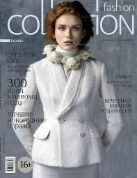 Fashion Collection. Декабрь - Январь. Казань. by Fashion ...