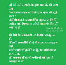 Father's Day Hindi Poetry, Kavita | Quotes Wallpapers via Relatably.com