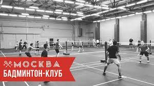 <b>Бадминтон</b> - Спортивный клуб Москва