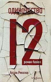 <b>Ревазов Арсен</b> - <b>Одиночество-12</b>, скачать бесплатно книгу в ...