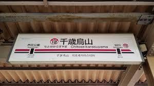 Stazione di Chitose-Karasuyama