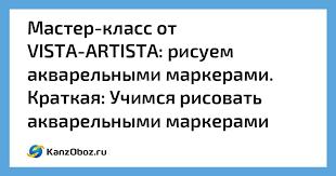Мастер-класс от <b>VISTA</b>-<b>ARTISTA</b>: рисуем акварельными ...