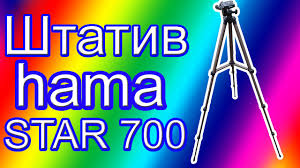 <b>Штатив Hama Star 700</b> 125 3D распаковка (hama <b>star 700EF 4133</b> ...
