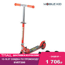 <b>Самокат</b>-сноускутер (2-в-1) <b>Mobile Kid</b> UniSlide - купить недорого ...