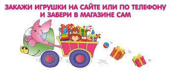 Интернет магазин игрушек Фантик в Крыму