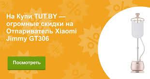 Отзывы <b>Отпариватель</b> Xiaomi <b>Jimmy GT306</b> на KUPI.TUT.BY