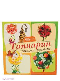 <b>Топиарии</b> своими руками Феникс 1952349 <b>в</b> интернет-магазине ...
