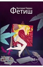 """Книга: """"<b>Фетиш</b> (<b>18+)</b>"""" - <b>Виктория Перран</b>. Купить книгу, читать ..."""