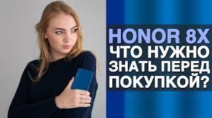 Honor 8X. Что нужно знать перед покупкой? - YouTube