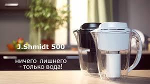 Мобильная <b>система</b> фильтрации J.SHMIDT 500 - YouTube