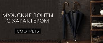 Интернет-магазин <b>зонтов</b> в СПб и Москве, купить <b>зонтик</b> в ...