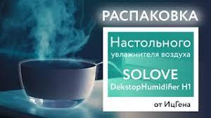 <b>Настольный увлажнитель воздуха SOLOVE</b> Dekstop Humidifier H1