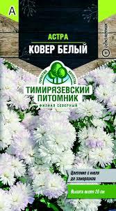 <b>Семена</b> Тимирязевский питомник <b>Астра низкорослая Ковер</b> ...