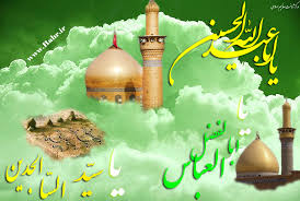 Image result for ‫تصاویر زیبا مناسب میلاد امام حسین‬‎